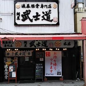 小岩ラーメン:麺屋 武士道
