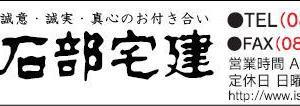 地元紙T新聞に、徳島県ソフトボール協会S理事長の談話が・・・・