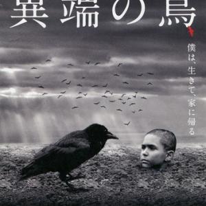 「悪魔」は少年か、それとも~映画「異端の鳥」