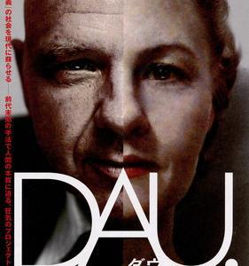 「エロ」か「グロ」か、評価はわかれる~映画「DAU. ナターシャ」