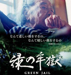帝国日本の闇を直視する~映画「緑の牢獄」