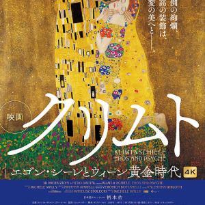 現代に通じる「不安と恍惚」~映画「クリムト エゴン・シーレとウィーン黄金時代」