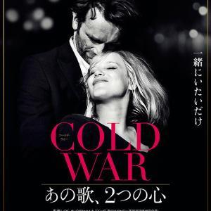 冷戦下、崩せない「壁」があった~映画「COLD WAR あの歌、二つの心」