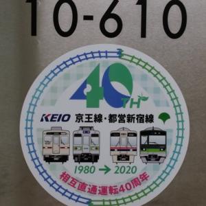 都営新宿線40周年マーク