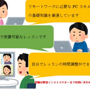 リモートレッスン対応の広島市安佐南区のハローパソコン教室!