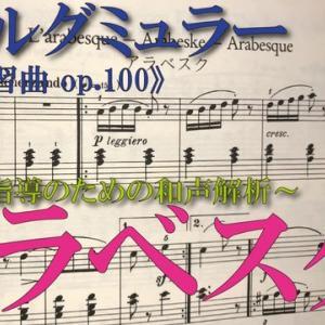 【動画】ブルグミュラー〈アラベスク〉《25の練習曲op.100》より【和声解析(完結)(Youtube字幕完成)】