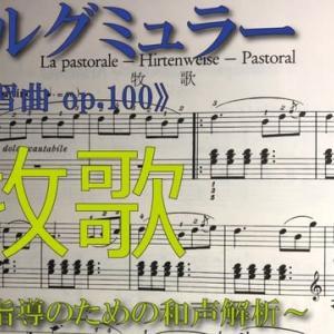 【解析動画】ブルグミュラー〈牧歌〉《25の練習曲op.100》より【弾き方・和声解析(完結)