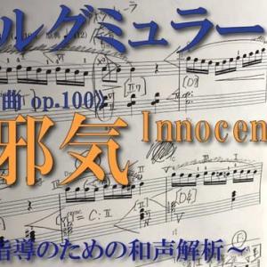 【解析動画】ブルグミュラー〈5番 無邪気 Innocence〉《25の練習曲op.100》より【弾き方・和声解析(完結)】