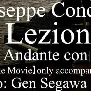 【カラオケ動画】コンコーネ《50番》〈3番 Andante con moto〉