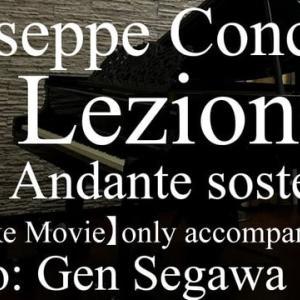【カラオケ動画】コンコーネ《50番》〈6番 Andante sostenuto〉