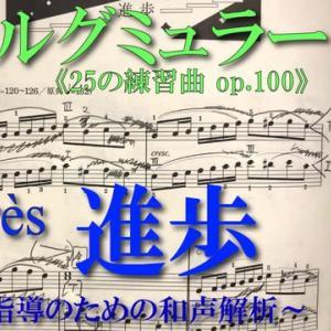 【解析動画】ブルグミュラー〈6番 進歩 progrès〉《25の練習曲op.100》より【弾き方・和声解析(完結)】