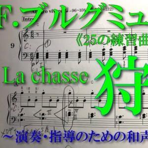 【楽曲和声解析・弾き方と解説(完結版)】ブルグミュラー〈9番 狩り La chasse〉《25の練習曲op.100》より