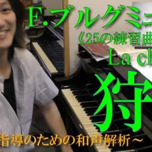 【楽曲解説(凝縮版)】ブルグミュラー〈9番 狩りLa chasse〉《25の練習曲op.100》より