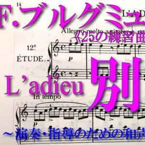 ブルグミュラー〈12番 別れ L'adieu〉《25の練習曲op.100》より【楽曲和声分析・弾き方と解説(完結版)】