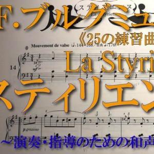 【解析動画】ブルグミュラー〈14.スティリエンヌStyrienne〉《25の練習曲op.100》より【楽曲解説、和声分析と弾き方】