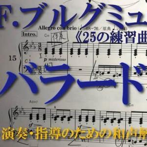 【解析動画】ブルグミュラー〈15.バラードBallade〉《25の練習曲op.100》より【楽曲解説、和声分析と弾き方】(★ペダル不使用)