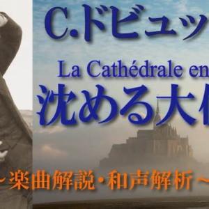 【解説】〈沈める寺La Cathédrale engloutie〉ドビュッシー作曲《前奏曲集 第1巻》より