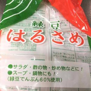 食わず嫌いだった春雨サラダ☆美味しい~。