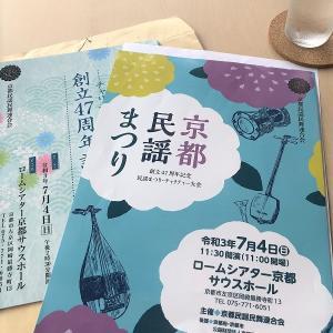 京都民謡祭りチャリティーコンサート行ってきました。