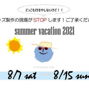 再度・・・【KID'Sグッズ工房】夏休みのお知らせです