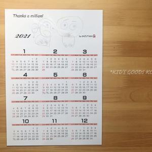 子どもの絵でつくるカレンダーをプレゼントに