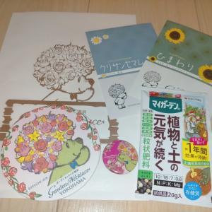 ガーデンネックレス横浜から当選品