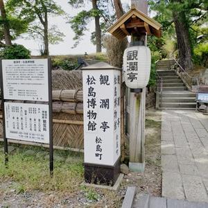 【2019年旅】仙台~松島1泊2日⑤:観瀾亭~五大堂