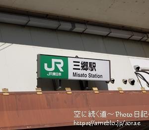 ドトール 三郷駅前店