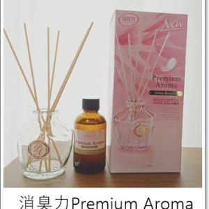 消臭力Premium Aroma