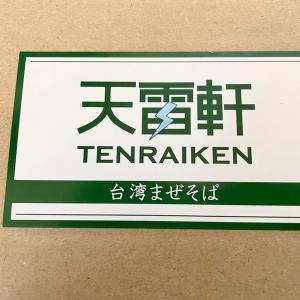天雷軒 台湾まぜそば