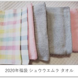 2020年 福袋 タオル