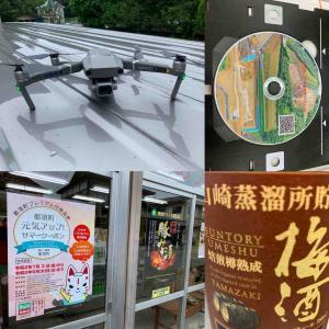 #那須高原のソラカラカレンダー2021 #空撮動画 #DVD