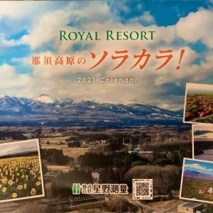 #褒められた #アスパラ #那須高原のソラカラ^ ^