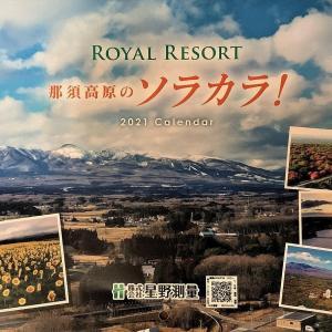 #那須高原のソラカラ! #四季の那須 #カレンダー2021 #フリー素材 #写真