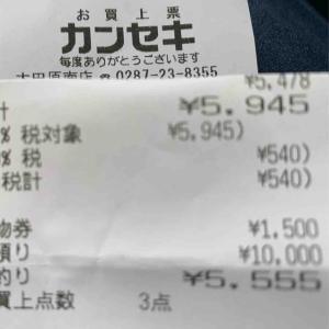 #ペンキを買ったら #5555 #小さな幸せ 敷金少し 餃子🥟🥟