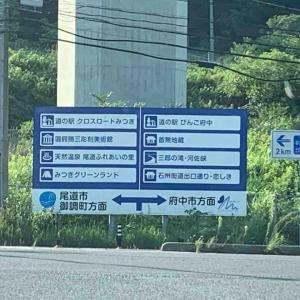 #しまなみ街道 #尾道 #930キロ #14時間 #forester