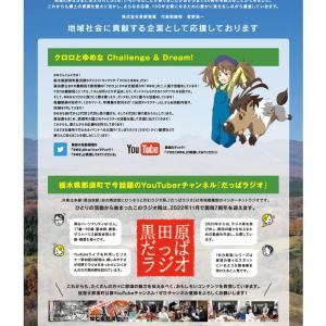 #那須高原のソラカラカレンダー2022 #NASU #calendar
