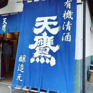#ドローン測量 #天鷹酒造 #湯津上村 #懐かしい人がたくさん #原酒