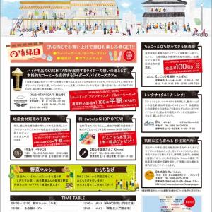 明日は 舘山寺 円陣 門前通りにぎわい祭り ♪♪