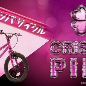 ヨツバサイクルの新色!!クリスタルピンク ♪♪