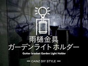 雨樋金具 ガーデンライトホルダー