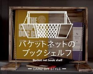 バスケットネットで倉庫風ブックシェルフ