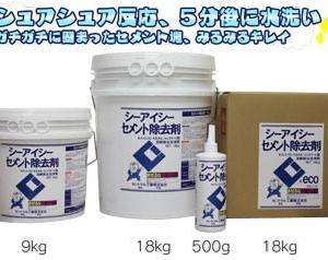 セメント除去剤 CIC セントラル工業