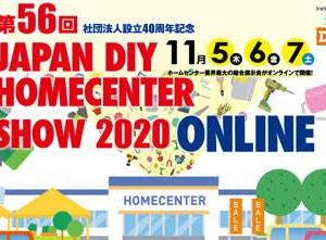 JAPAN DIY HOMECENTER SHOW 2020 ONLINE