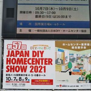 JAPAN DIY HOMECENTER SHOW 2021 #1