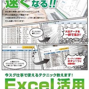 ビジネスに活かせます!!Excel活用講座のご案内☆彡