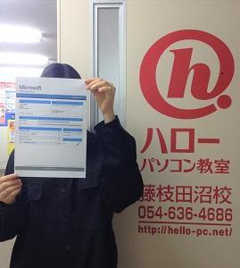 O様 MOS試験合格おめでとうございます☆彡