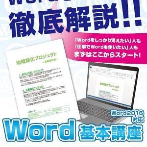 Wordを攻略してパソコンのスキルアップを目指しませんか??