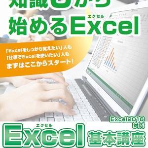 Excelをイチからマスターしよう