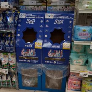 イオンで発見!プラ容器リサイクルBOX
